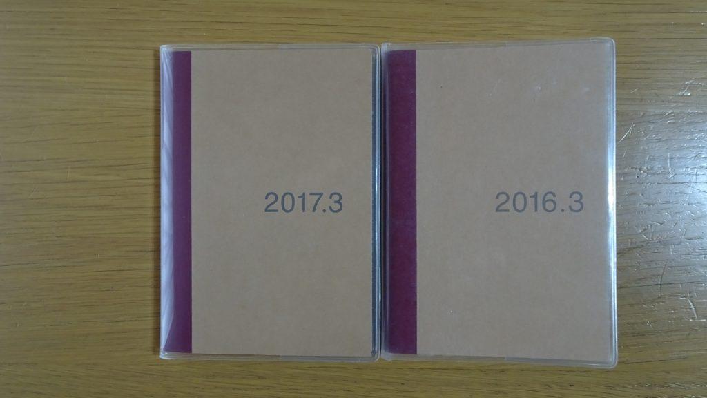 2016,2017の無印のスケジュール帳(1)