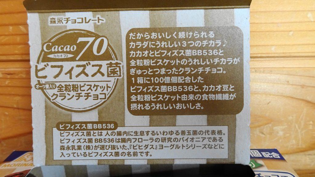 森永の「ビフィズス菌全粒粉ビスケットクランチチョコ」(3)