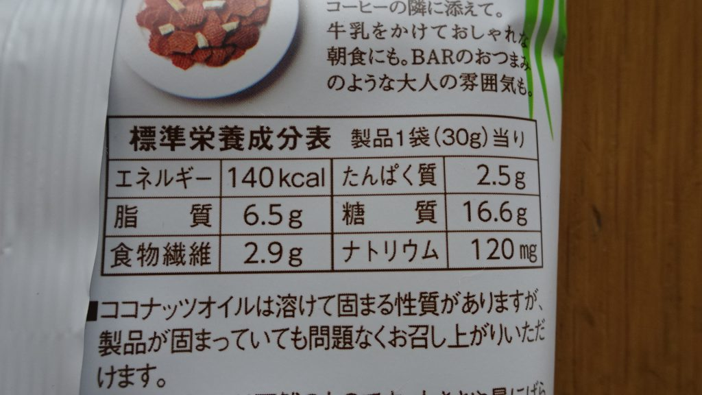 「ココナッツオイル クリスピーブラン」(7)