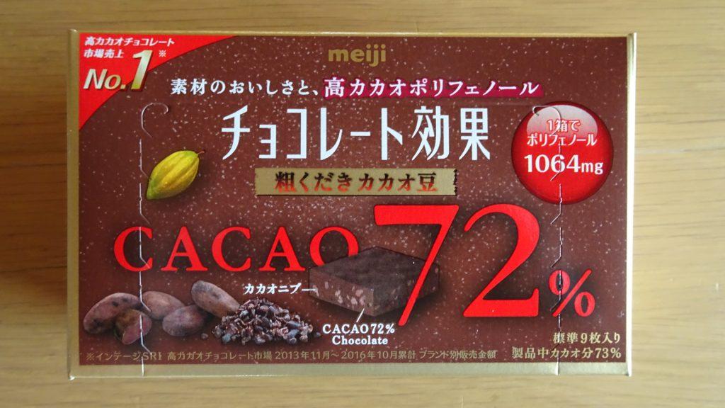 明治の「チョコレート効果 粗くだきカカオ豆 カカオ72%」(1)