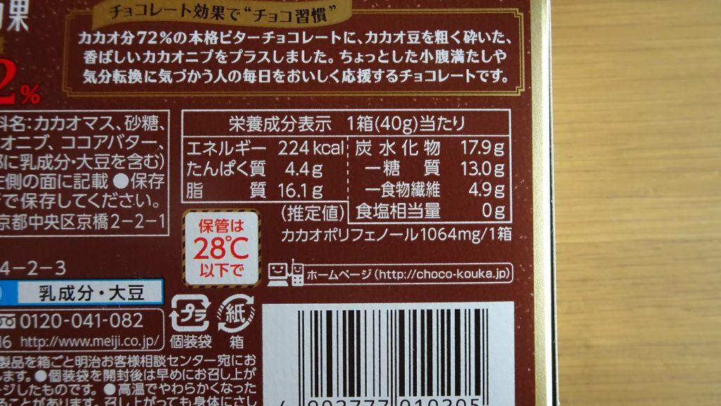 明治の「チョコレート効果 粗くだきカカオ豆 カカオ72%」(9)