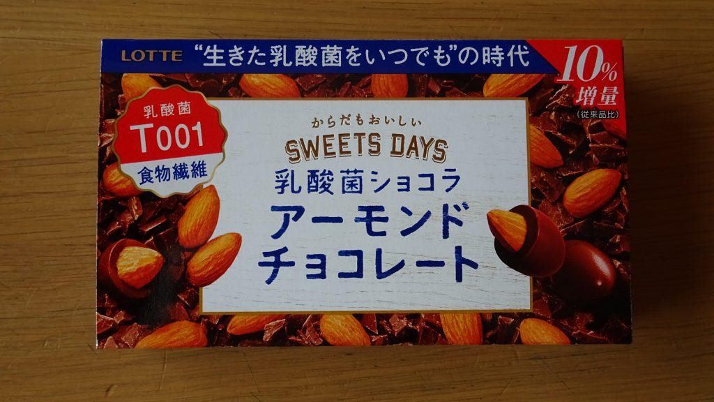 ロッテの「乳酸菌ショコラ アーモンドチョコレート」の新しいパッケージ(1)
