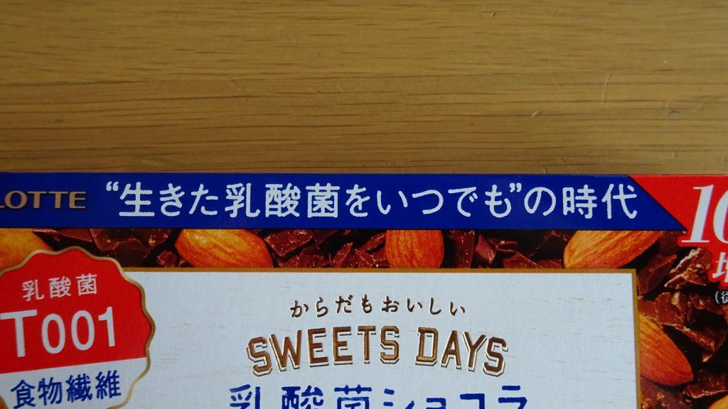 ロッテの「乳酸菌ショコラ アーモンドチョコレート」の新しいパッケージ(2)