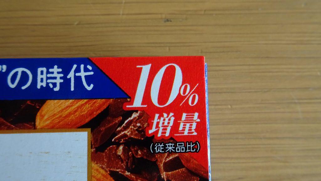 ロッテの「乳酸菌ショコラ アーモンドチョコレート」の新しいパッケージ(3)