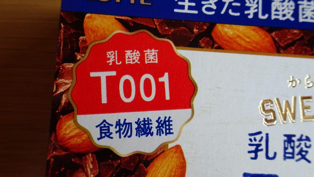 ロッテの「乳酸菌ショコラ アーモンドチョコレート」の新しいパッケージ(5)